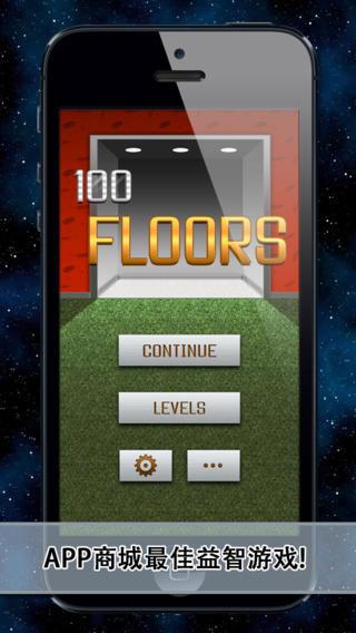 100层电梯
