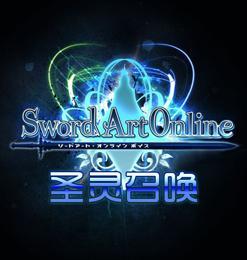 圣灵召唤:刀剑神域