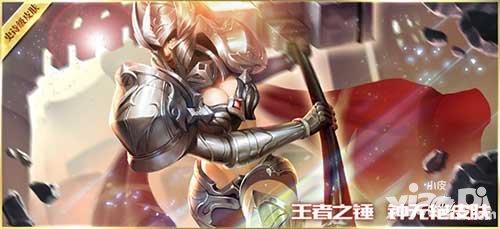 王者荣耀野蛮之锤是谁