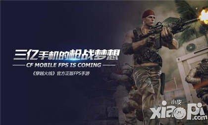 CF手游正统IP延续 打造国民电竞传奇
