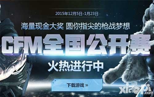 cf手游全国公开赛正式开启报名 圆你指尖枪战梦想