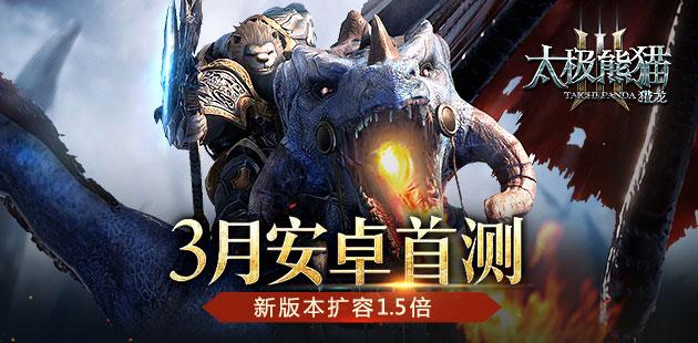 加入万人攻城战 《太极熊猫3:猎龙》安卓首测3月开启